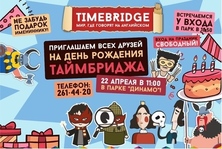 TIMEBRIDGE, HAPPY BIRTHDAY!!!