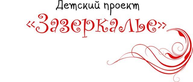 Child development project «Зазеркалье»
